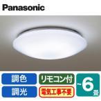 ◇【当店おすすめ品!】 Panasonic 照明器具 LEDシーリングライト 調光・調色 LHR1862 【〜6畳】