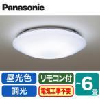 ◇【当店おすすめ品!】 Panasonic 照明器具 LEDシーリングライト 調光・昼光色 LHR1863D 【〜6畳】
