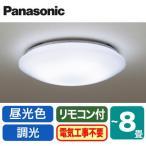 ◇【当店おすすめ品!】 Panasonic 照明器具 LEDシーリングライト 調光・昼光色 LHR1883D 【〜8畳】