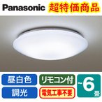 Panasonic LSEB1068K