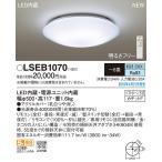 ☆◇【当店おすすめ品 在庫あり!即日発送できます。】 Panasonic 照明器具 LEDシーリングライト 昼白色 調光タイプ LSEB1070 【〜8畳】