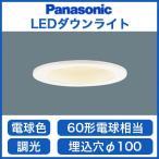 ☆◇Panasonic 照明器具 LEDダウンライト 埋込100 高気密SB形 60形電球1灯相当 拡散マイルド配光 美ルック 電球色 調光可 LSEB5041LB1