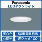 ☆◇【在庫あり!即日発送できます。】 Panasonic 照明器具 LEDダウンライト 昼白色 浅型8H 高気密SB形 拡散タイプ(マイルド配光) 60形電球相当 LSEB5069LE1