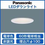 ☆◇【在庫あり!即日発送できます。】 Panasonic 照明器具 LEDダウンライト 電球色 浅型8H 高気密SB形 拡散(マイルド配光) 60形電球相当 LSEB5071LE1