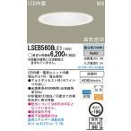 Panasonic 照明器具 LEDダウンライト 埋込150 高気密SB形 60形電球1灯相当 拡散マイルド配光 昼白色 非調光 LSEB5608LE1