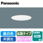 ☆◇Panasonic 照明器具 LEDダウンライト 昼白色 浅型8H 高気密SB形 拡散タイプ 白熱電球60形1灯器具相当 LSEB9500LE1