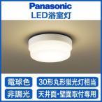 Panasonic 照明器具 LED浴室灯 電球色 LSEW2003LE1 【LED照明】