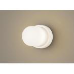 パナソニック 天井直付型・壁直付型 LED(電球色) ポー...