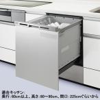 Panasonic ビルトイン食器洗い乾燥機 ディープタイプ キッチン奥行60cm対応機 幅45cm ドアパネル一体型(シルバー) NP-45MC6T