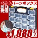 パーツボックス (プラスチック製工具箱、小物収納ケース、ビス箱)