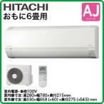 日立 住宅設備用エアコン 白くまくん AJシリーズ(2017) RAS-AJ22G(W) (おもに6畳用・単相100V・室内電源)