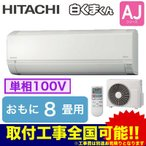 HITACHI エアコン 白くまくん AJシリーズ RAS-AJ25J-W おもに8畳用