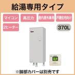 【専用リモコン付】 三菱電機 電気温水器 370L 給湯専用 マイコン型・高圧力型 角形 SRT-376EU