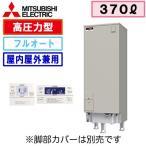 【インターホンリモコン付】 三菱電機 電気温水器 370L 自動風呂給湯タイプ 高圧力型 フルオート SRT-J37WD5