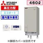 【インターホンリモコン付】 三菱電機 電気温水器 460L 自動風呂給湯タイプ 高圧力型 エコオート SRT-J46CDM5