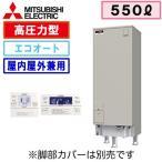 【インターホンリモコン付】 三菱電機 電気温水器 550L 自動風呂給湯タイプ 高圧力型 エコオート SRT-J55CD5