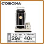 コロナ 暖房器具 半密閉式石油暖房機 煙突後ろ出し 別置タンク式 SV-1512B (暖房のめやす:木造29畳・コンクリート40畳)