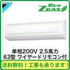 ダイキン 業務用エアコン EcoZEAS 壁掛形 シングル63形 SZRA63BV (2.5馬力 単相200V ワイヤード)