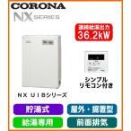 コロナ石油給湯機 NXシリーズ(貯湯式) 給湯専用 UIB 据置型 36.2kW 屋外設置 前面排気 シンプルリモコン付 減圧逆止弁・圧力逃し弁必要 UIB-NX37R(M)