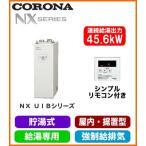 コロナ石油給湯機 NXシリーズ(貯湯式) 給湯専用 UIB 据置型 45.6kW 屋内設置 強制排気 シンプルリモコン付 減圧逆止弁・圧力逃し弁必要 UIB-NX46R(FF)