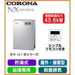 コロナ石油給湯機 NXシリーズ(貯湯式) 給湯専用 UIB 据置 45.6kW 屋外設置 前面排気 シンプルリモコン付 ステンレス 減圧逆止弁・圧力逃し弁要 UIB-NX46R(MS)