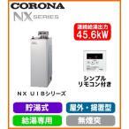 コロナ石油給湯機 NXシリーズ(貯湯式) 給湯専用 UIB 据置 45.6kW 屋外設置 無煙突 シンプルリモコン付 ステンレス 減圧逆止弁・圧力逃し弁要 UIB-NX46R(S)