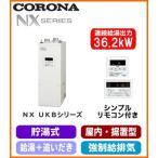 コロナ石油給湯機 NXシリーズ(貯湯式) 給湯+追いだき UKB 据置型 36.2kW 屋内設置 強制給排気 シンプルリモコン付 減圧逆止弁・圧力逃し弁必要 UKB-NX370R(FF)