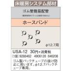 コロナ 暖房器具用部材 床暖房システム部材 ゴム管簡易配管 ホースバンド φ12.7用 USA-12