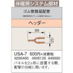 コロナ 暖房器具用部材 床暖房システム部材 ゴム管簡易配管 ヘッダー USA-7