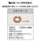 コロナ 暖房器具用部材 金属パネル用部材 スキマテープ USB-12