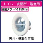 東芝 風量形パイプ用ファン 丸形スタンダードタイプ トイレ・洗面所・浴室用 VFP-12R4