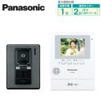 Panasonic カラーテレビドアホンセット 1-2タイプ 基本システムセット 約3.5型カラー液晶 LEDライト、録画機能付き VL-SE30KL