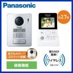 Panasonic ワイヤレステレビドアホン1+1タイプ 基本システムセット VL-SGD10L
