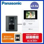 ◇【当店おすすめ品 即日発送できます!数量限定特価】 Panasonic カラーテレビドアホンセット 1-1(+1)タイプ 録画機能、LEDライト付き(ホワイト) VL-SV26KL-W