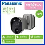 Panasonic ホームネットワークシステム センサーライト付 屋外ワイヤレスカメラ VL-WD813K