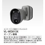 Panasonic テレビドアホン用システムアップ別売品 センサーライト付 屋外ワイヤレスカメラ VL-WD813X