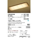 遠藤照明 住宅用照明部材 和風照明 セード W-82N