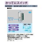 Panasonic 電設資材 センサ付配線器具 かってにスイッチ(親器) WN5640K