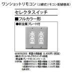Panasonic 電設資材 リモコン配線器具 セレクタスイッチ WR6018