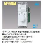Panasonic 電設資材 コスモシリーズ ワイド21配線器具 レンジフード用スイッチセット WTC5793WK