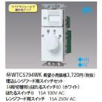 Panasonic 電設資材 コスモシリーズ ワイド21配線器具 レンジフード用スイッチセット WTC5794WK