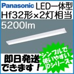 ◇Panasonic 一体型LEDベースライト iDシリーズ 40形 直付型 Dスタイル W150 一般・5200lm 昼白色 Hf32形×2灯定格出力型相当 非調光 直付XLX450AENK LE9
