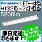 ◇Panasonic 一体型LEDベースライト iDシリーズ 40形 直付型 Dスタイル W230 一般・5200lm 昼白色 Hf32形×2灯定格出力型相当 非調光 直付XLX450DENK LE9