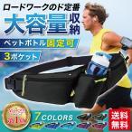 ランニングバッグ ランニングバック ジョギング ポーチ ウエストバッグ ランニングポーチ ジョギングバッグ ランニングウエストポーチ ボトルポーチ