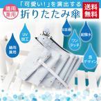折りたたみ傘 かわいい おしゃれ シンプル レディース ワンタッチ 晴雨兼用 自動開閉 頑丈 丈夫 完全遮光 UVカット