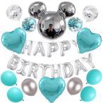 bigミッキー ティファニーブルー バースデーパーティー バルーンセット 誕生日 風船