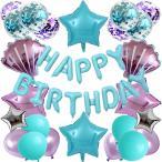 ティファニーブルー 誕生日飾り付け 風船バースデーバルーンセット バルーン 装飾 記念日