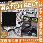 腕時計ベルト交換方法説明書冊子emptマイクロファイバーセット 腕時計バンド 腕時計バンド 冊子 腕時計ベルト ベルト バンド 腕時計修理 バンド交換 ベルト交換