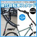 ショッピング自転車 自転車 サイドスタンド ロードバイク スタンド MTB