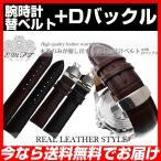 ショッピング腕時計 腕時計 ベルト dバックル 18mm 19mm 20mm 21mm 22mm